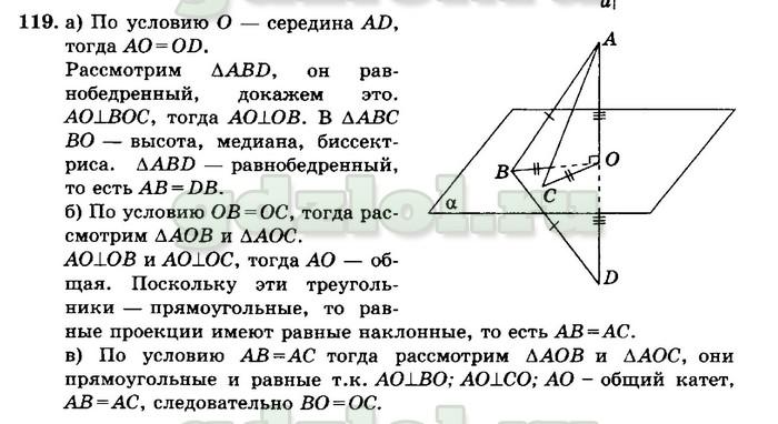 Гдз геометрия атанасян вопросы