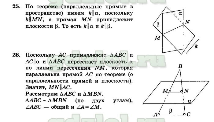 Гдз по геометрии 7 класс атанасян 96