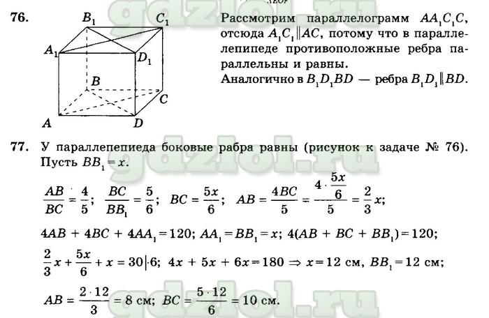 потоскуев по геометрии класс онлайн гдз 10