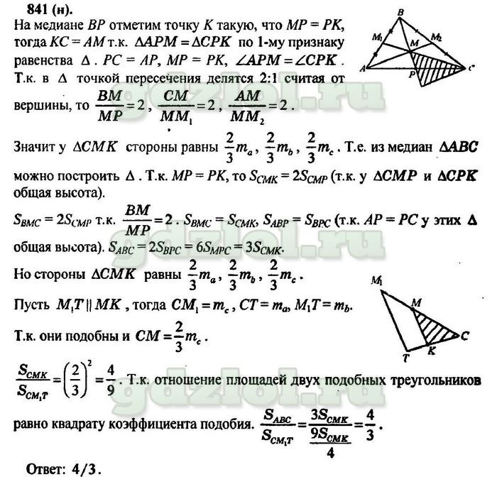гдз по гeометрии 11 клaсс aтaнaсян
