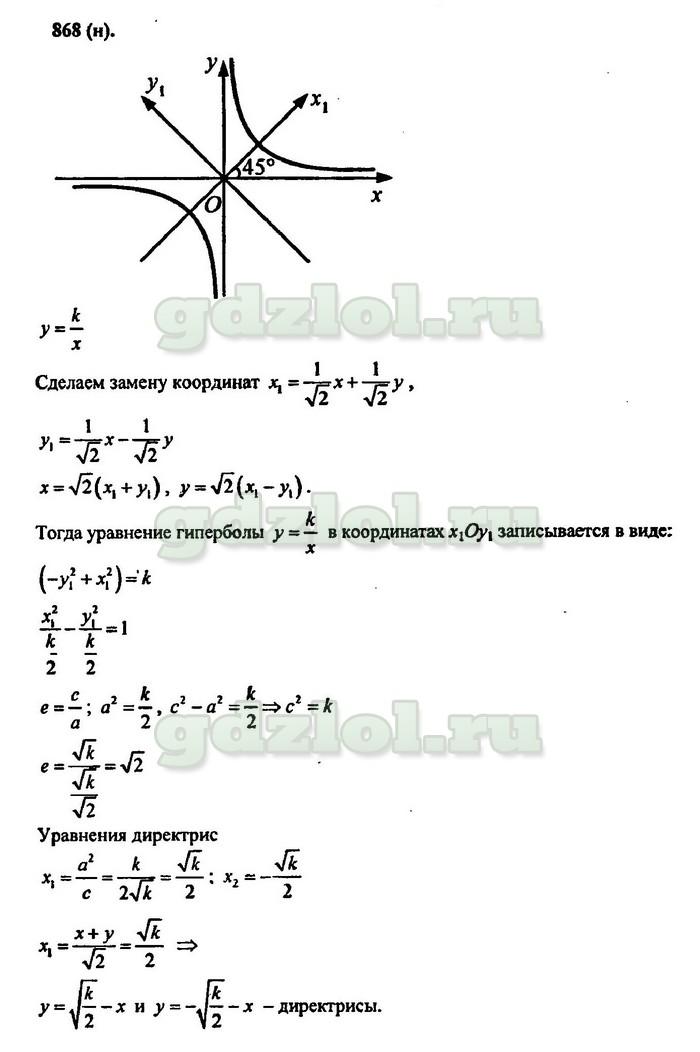 ГДЗ: Решебник по Геометрии за 10-11 класс: Л.С. Атанасян 2002 г.