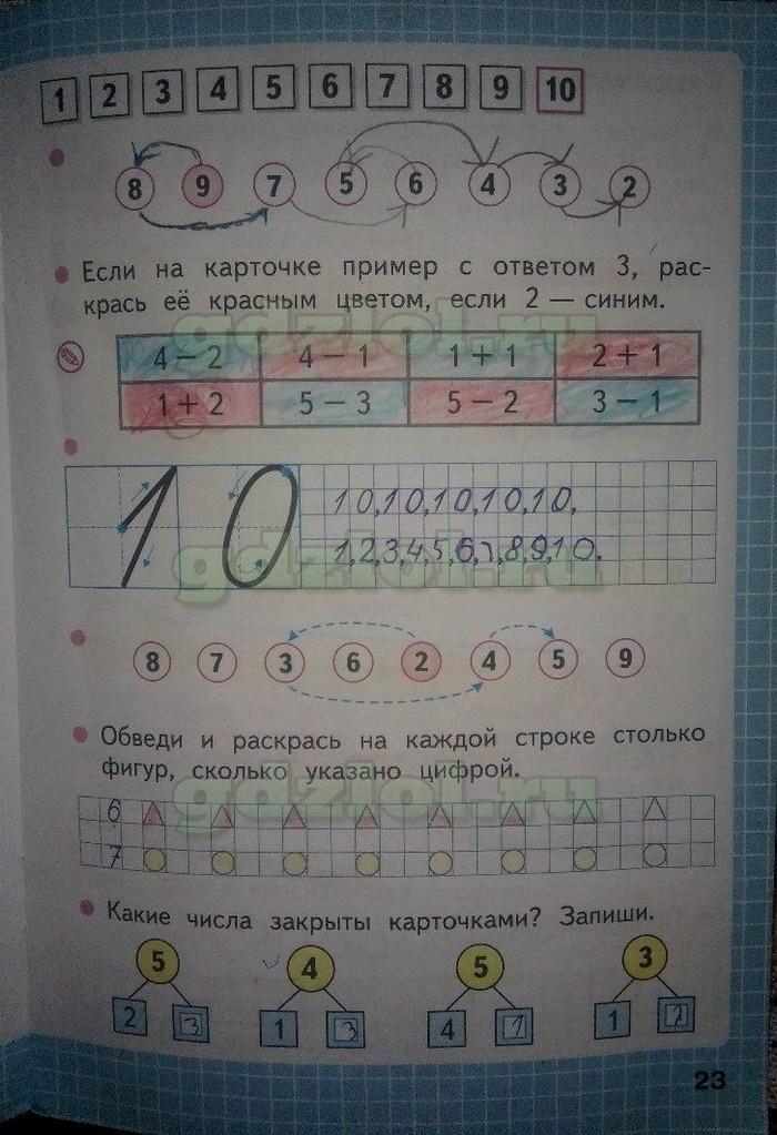 Рабочая тетрадь по математике 1 класс стр 35 решение