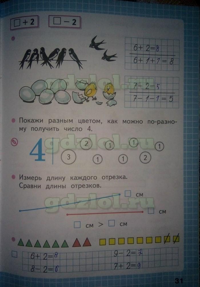 Где взять ответы по рабочей тетради математика школа россии моро и волкова 1 класс