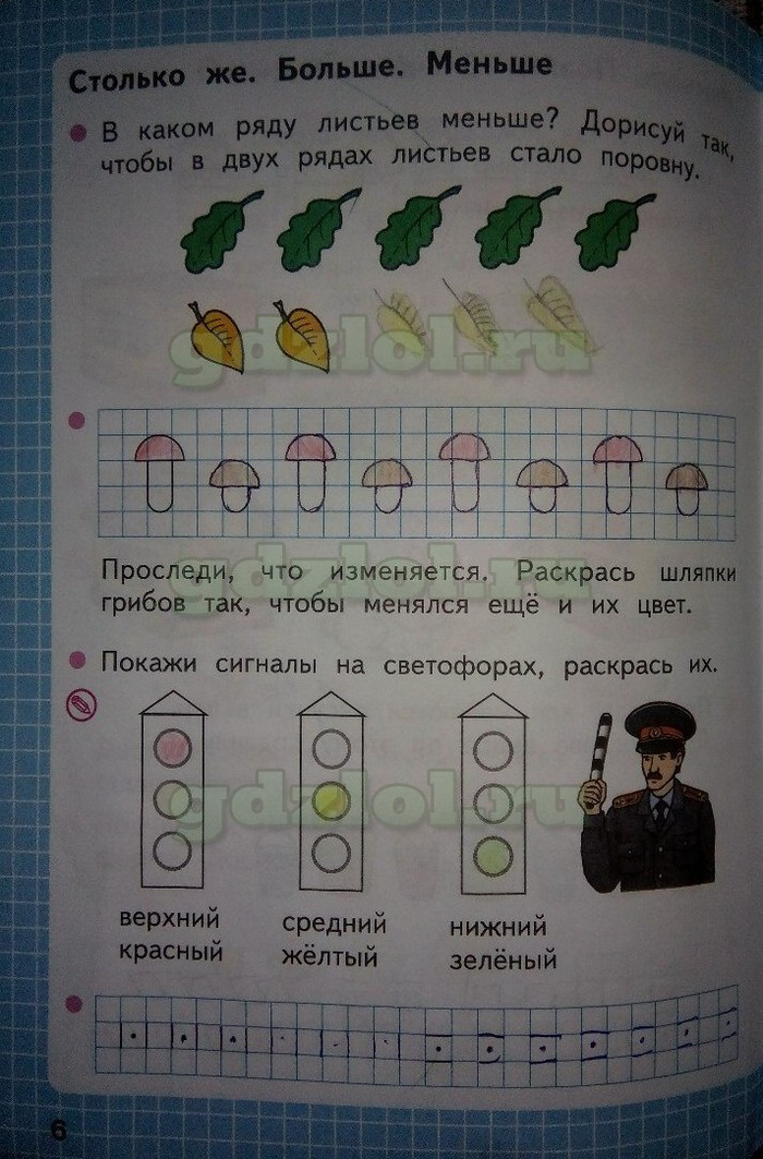 Решебник по математике 1 класс демидова ответы