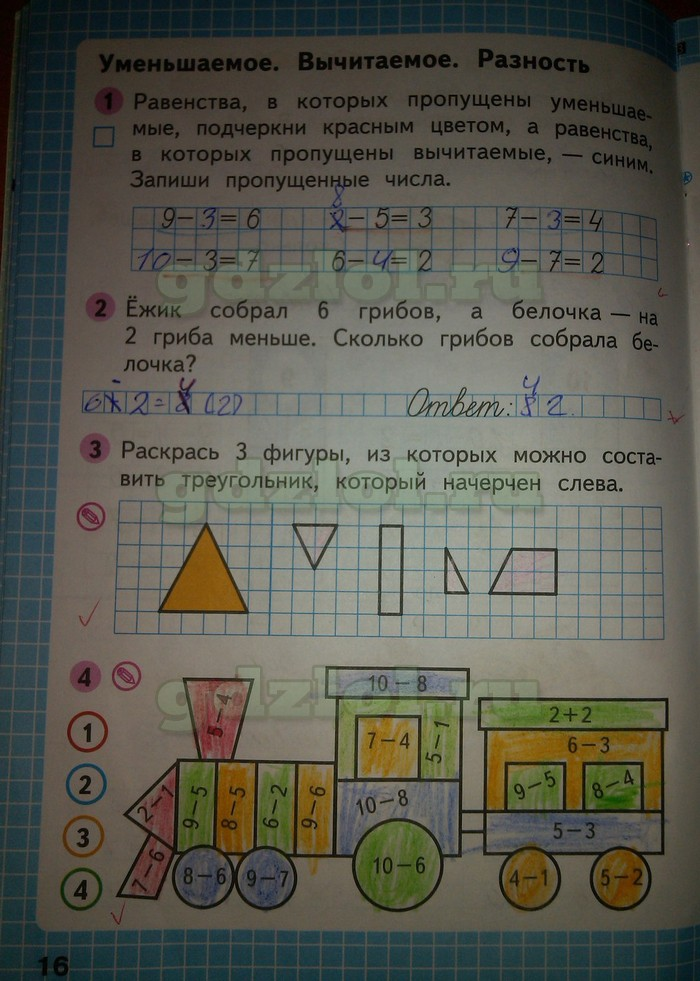 ГДЗ рабочая тетрадь по Математике 2 класс Моро М. И., Волкова С. И.
