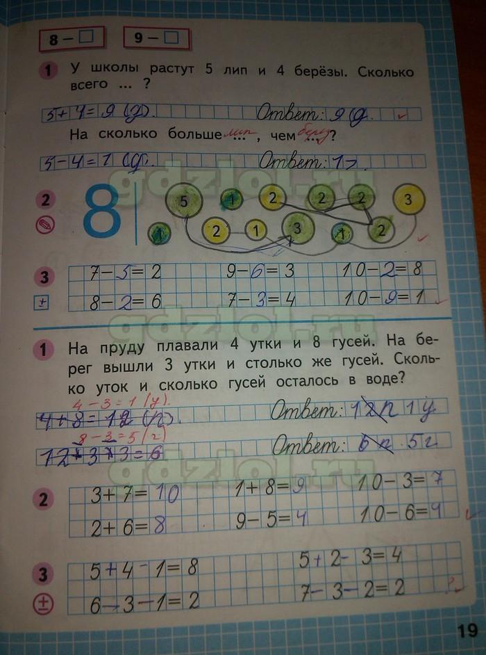 Гдз по математике 1 класса рабочая тетрадь