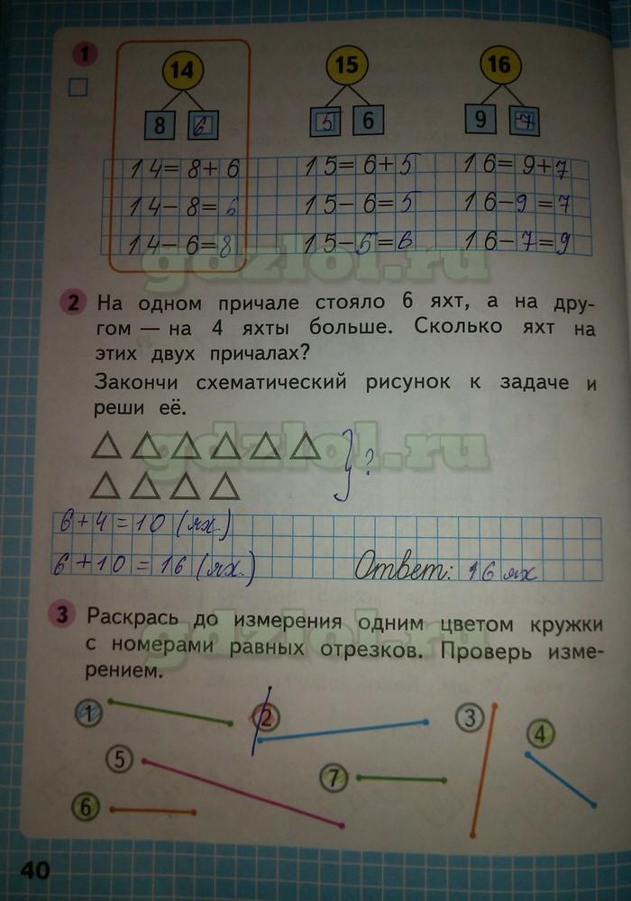 Домашнее задание по математике 1 класс страница 40 рабочия тетрадь