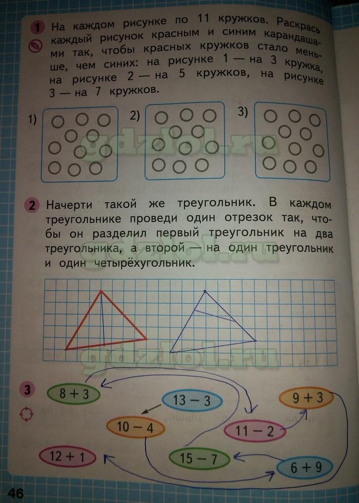 Гдз математика 1 класс моро 1 часть ответы рабочая тетрадь стр 46