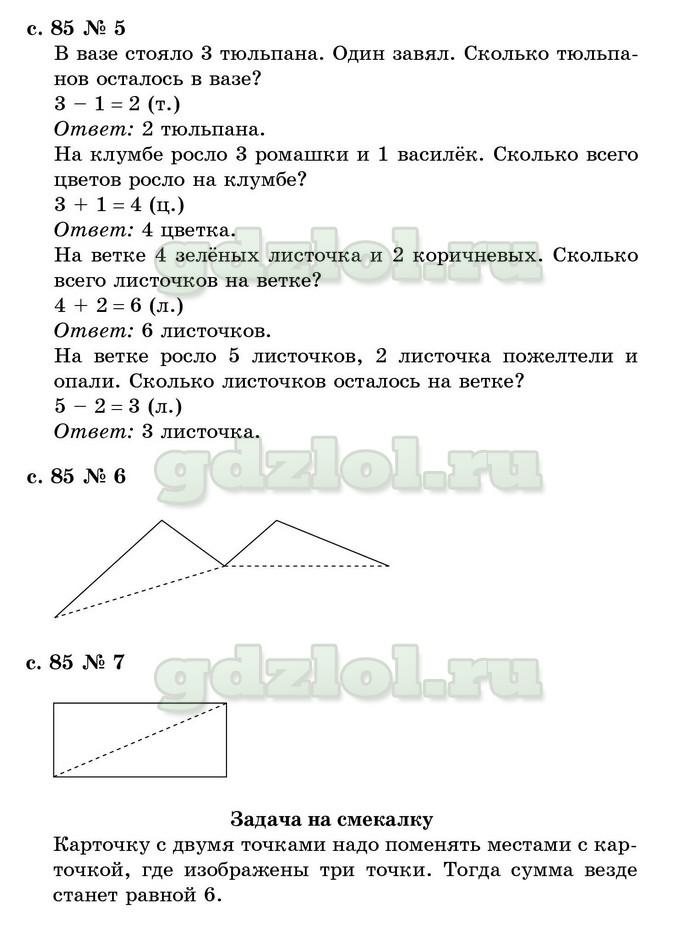 гдз по математике 1 класс номер