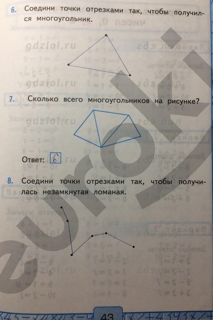 Контрольные работы по математике рудницкая 1 часть ответы 7565