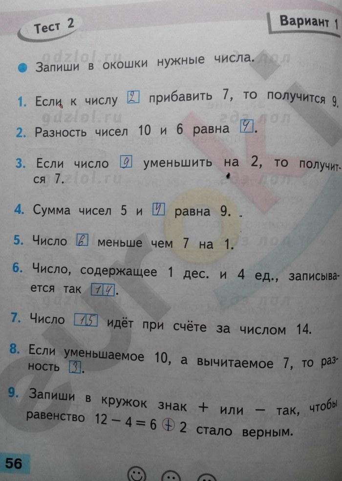 Математика проверочные работы 4 класс моршнева ответы