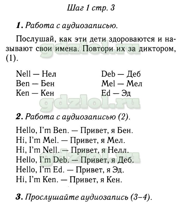 Рабочая тетрадь по Английскому языку 3 класс Афанасьева Михеева