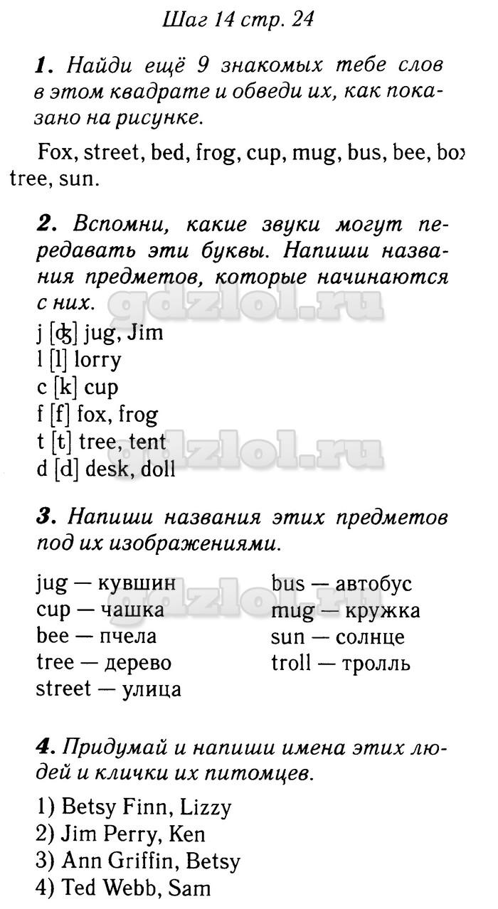 Мои Гдз По Английскому Языку Учебник 4 Класс Часть 1 Афанасьева