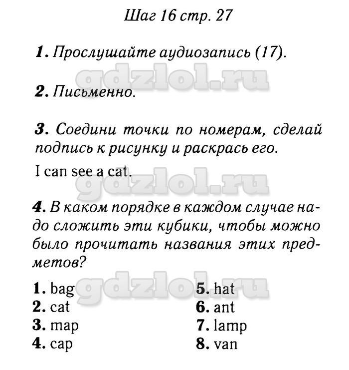 английский язык step 16