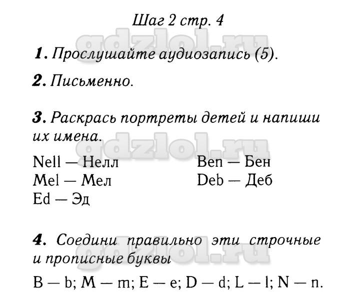 Гдз по английскому языку 1 класс афанасьева