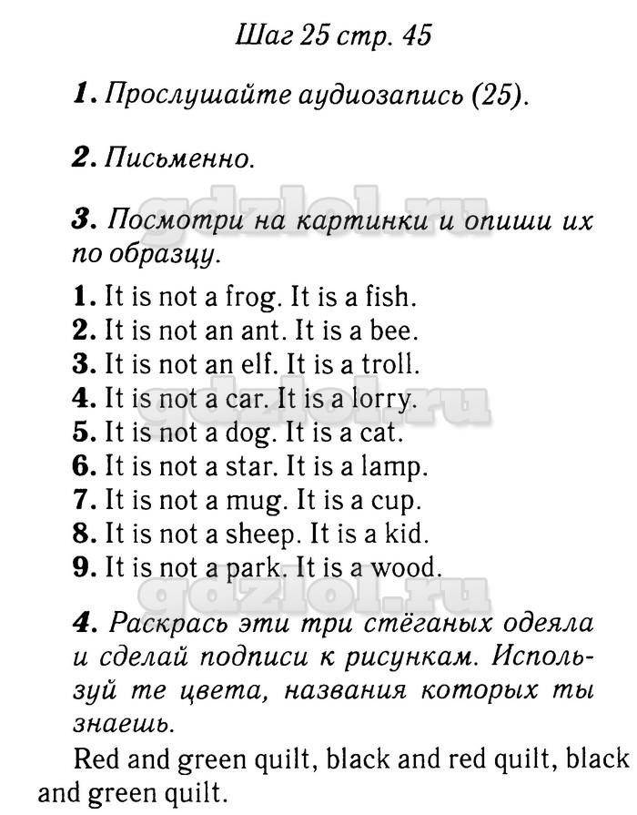 английский язык стр 25 номер 2