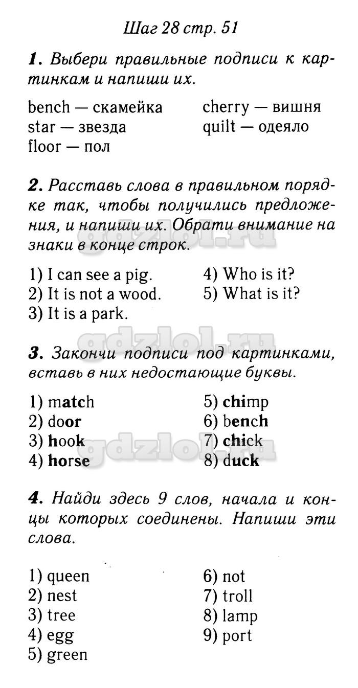 Решебник по английскому языку 5 класса рабочая тетрадь 2 часть афанасьева