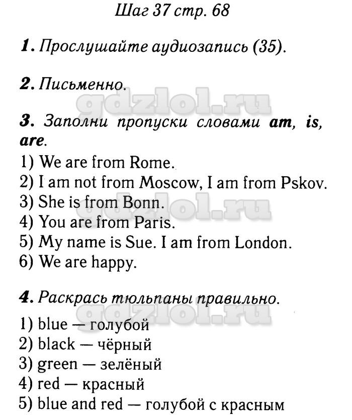 Гдз по англиискому языку 10 класс афанасьева михеева rainbow english