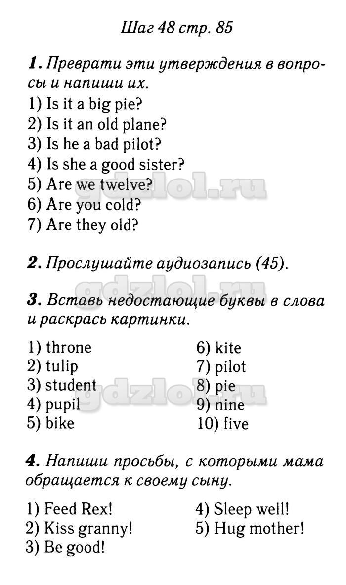 английский язык рабочая тетрадь step 1