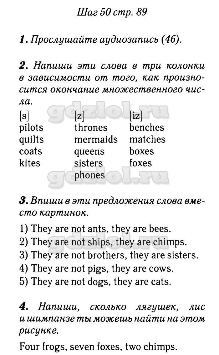 Гдз Английский Язык Rainbow English 4 Класс Афанасьева О.в Михеева И.в