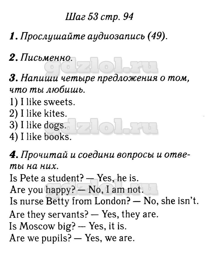 ГДЗ по Английскому языку для 3 класса рабочая тетрадь rainbow О. В. Афанасьева, И. В. Михеева ФГОС