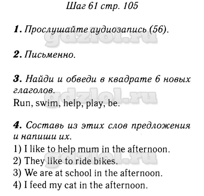 английский 2 класс помощь
