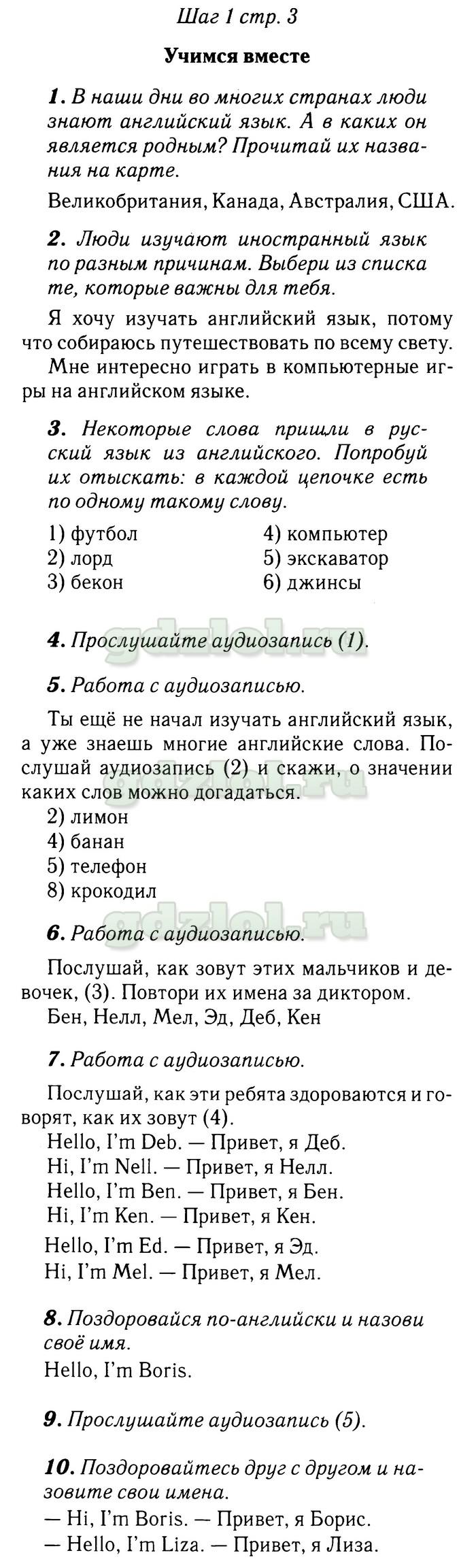 аудиозапись английский язык 3 класс афанасьева учебник