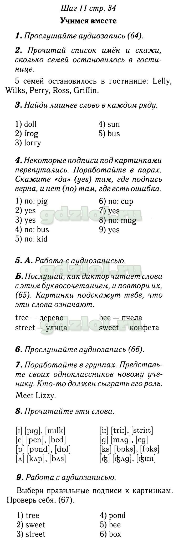 Гдз к учебнику для класса. афанасьева о.в