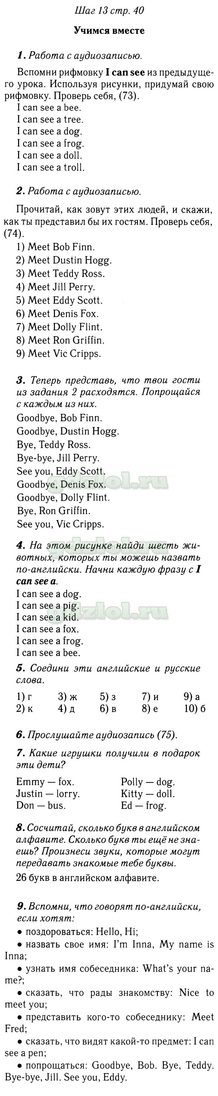 английский яз 9 кл афанасьева