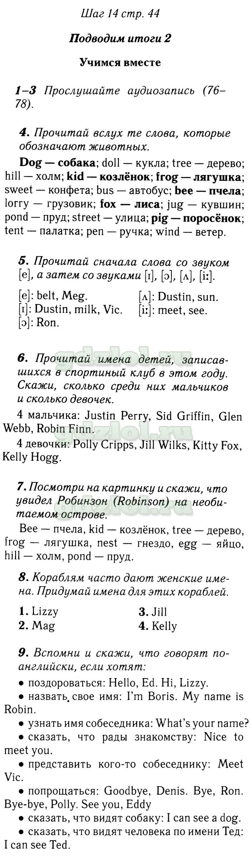 английский язык стр 44