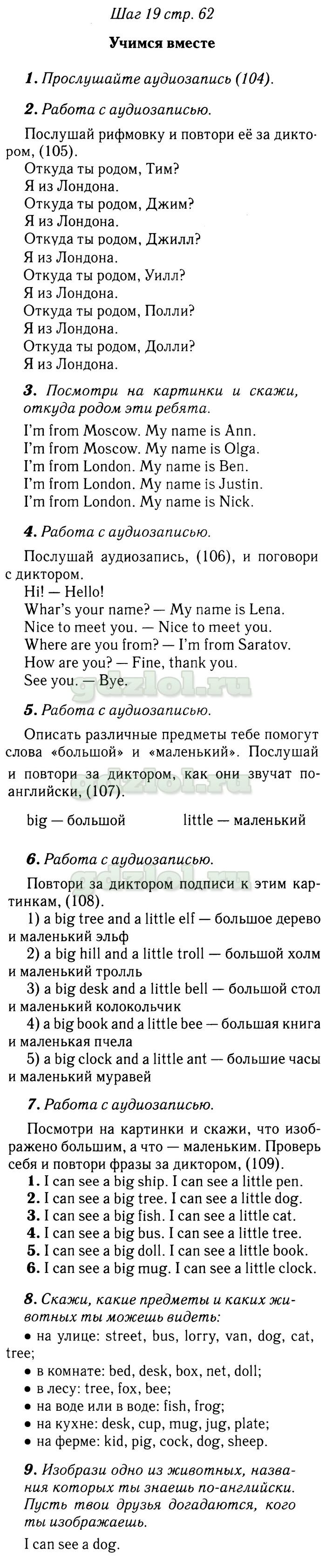 Перевод на русский 7 класса страница 98 упражнение