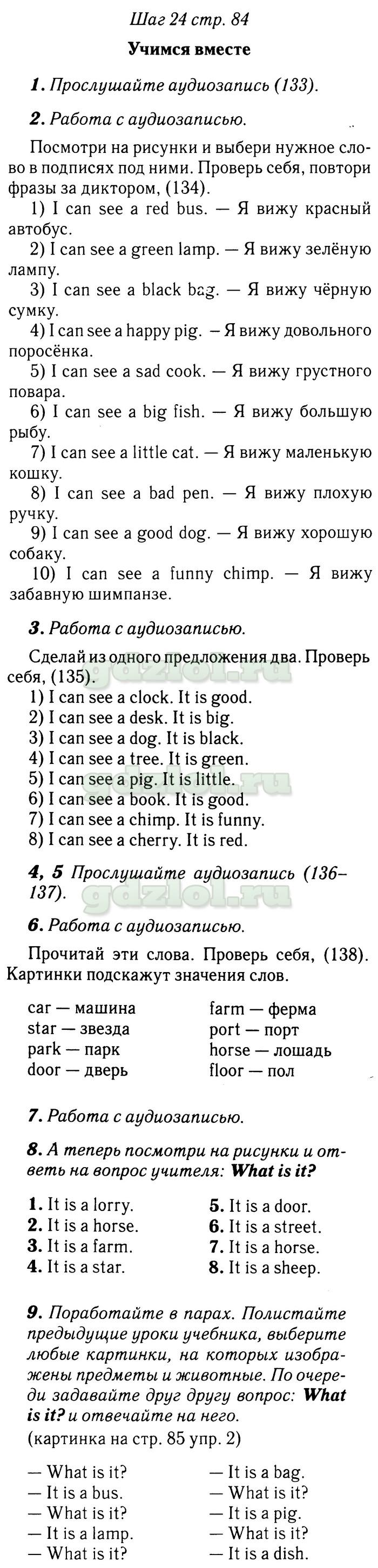 английский язык стр 26 упр 1
