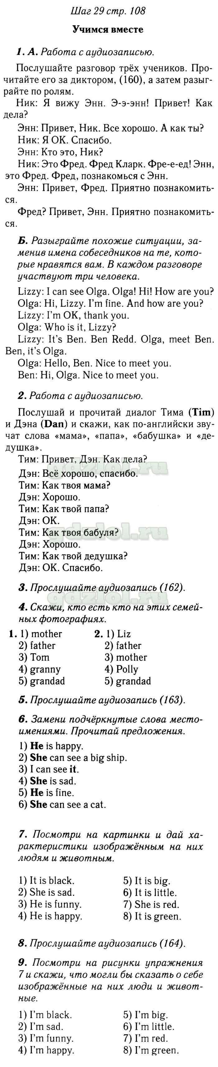 гдз по англ яз 6 класс михеева и афанасьева 2 часть учебник