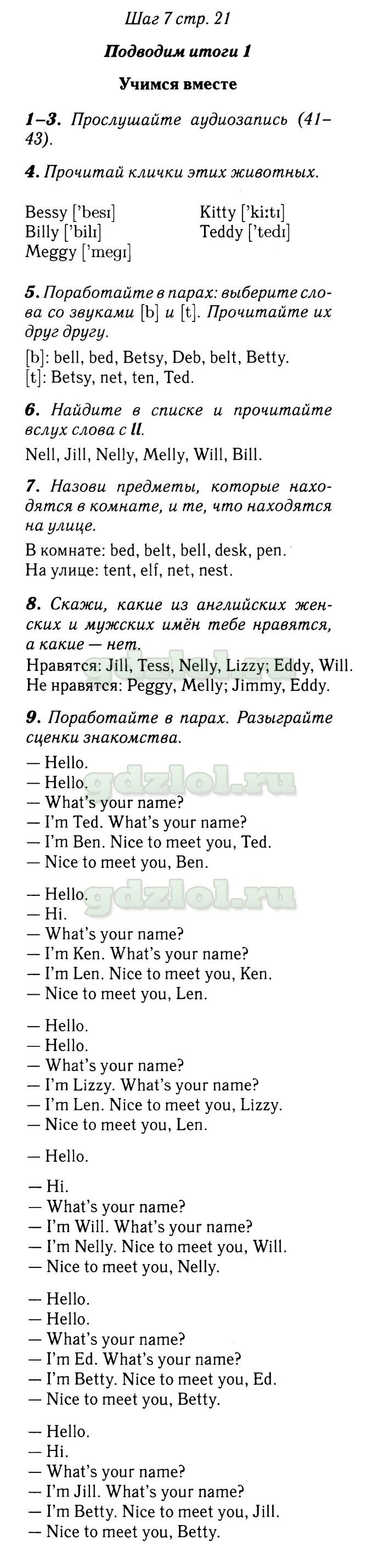 английский язык учебник стр 21