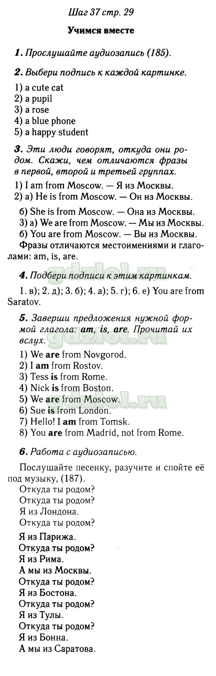 английский стр 29
