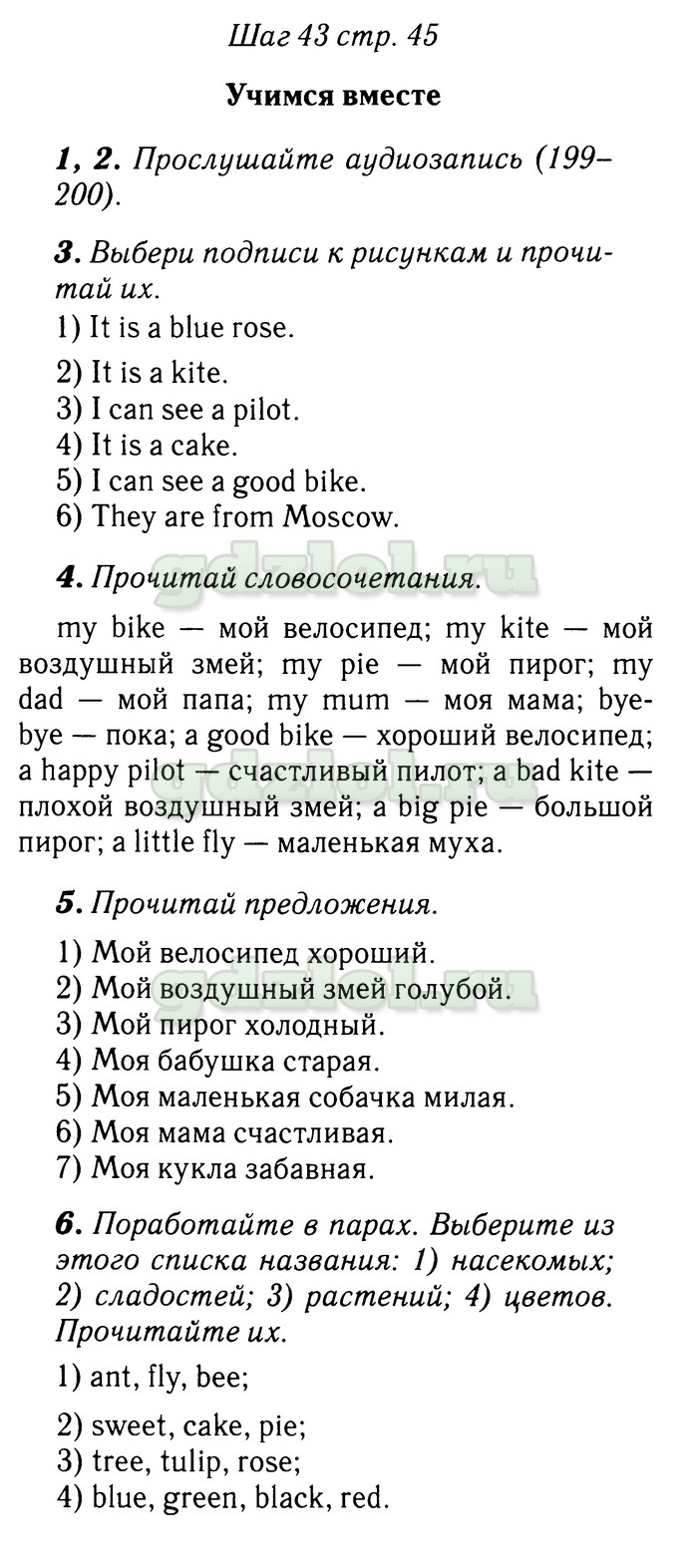 английский язык номер 6 страница 42