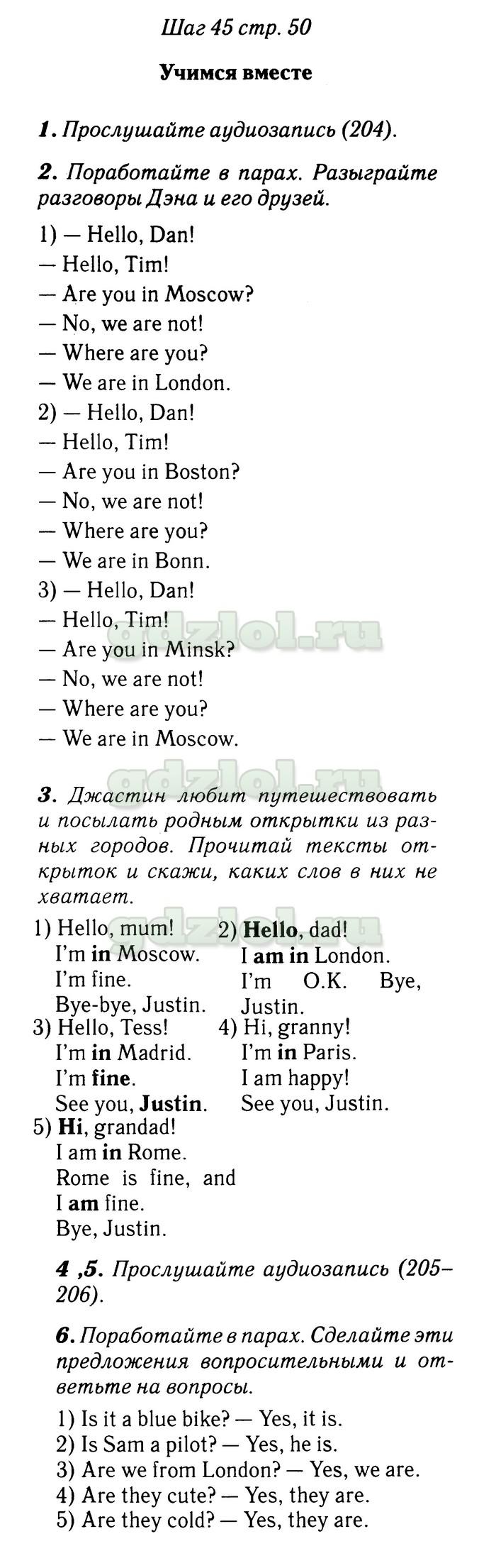 английский язык 2 класс учебник стр 36