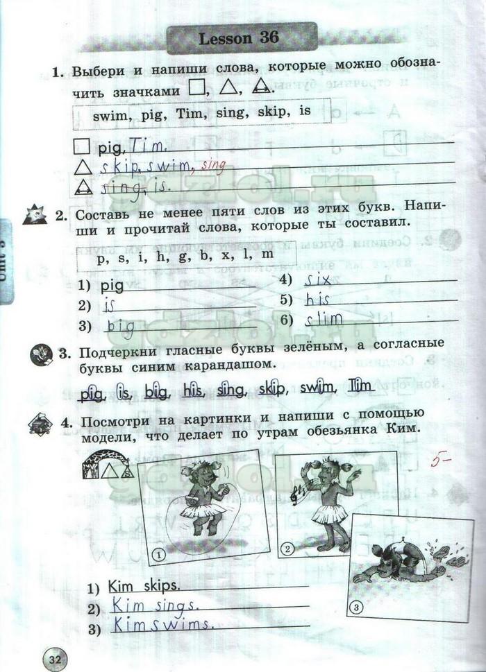 Готовые домашние задания по английскому языку 2 класс рабочая тетрадь м.з.биболетова