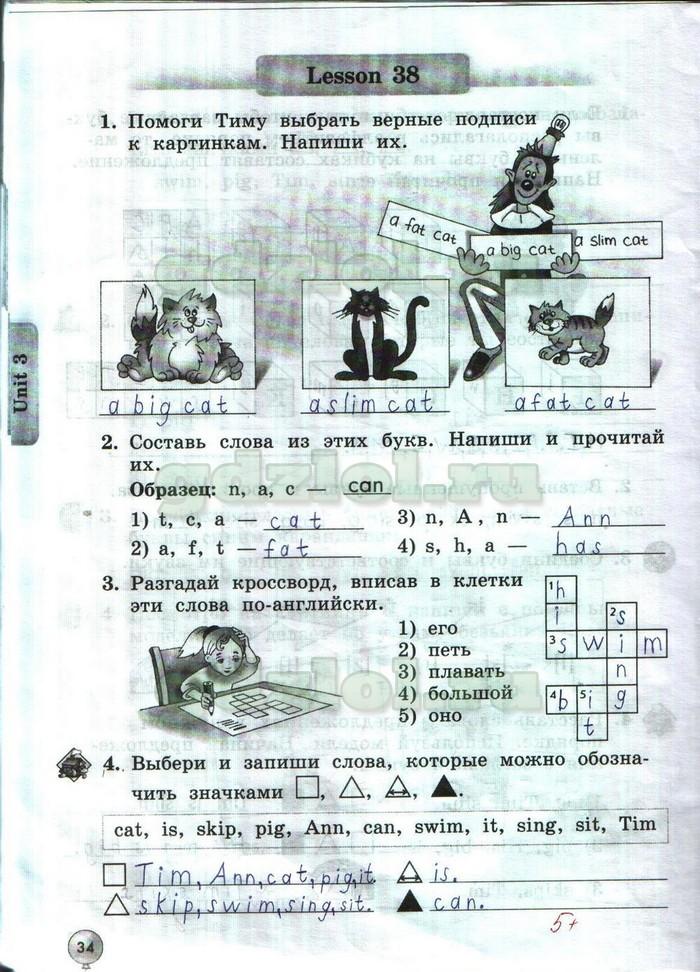 Рабочая тетрадь 1 к учебнику 4 класса титул 2018 бибиолетова денисенко