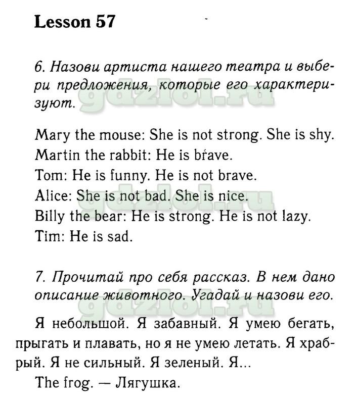 английский язык 2 класс учебник ответы биболетова