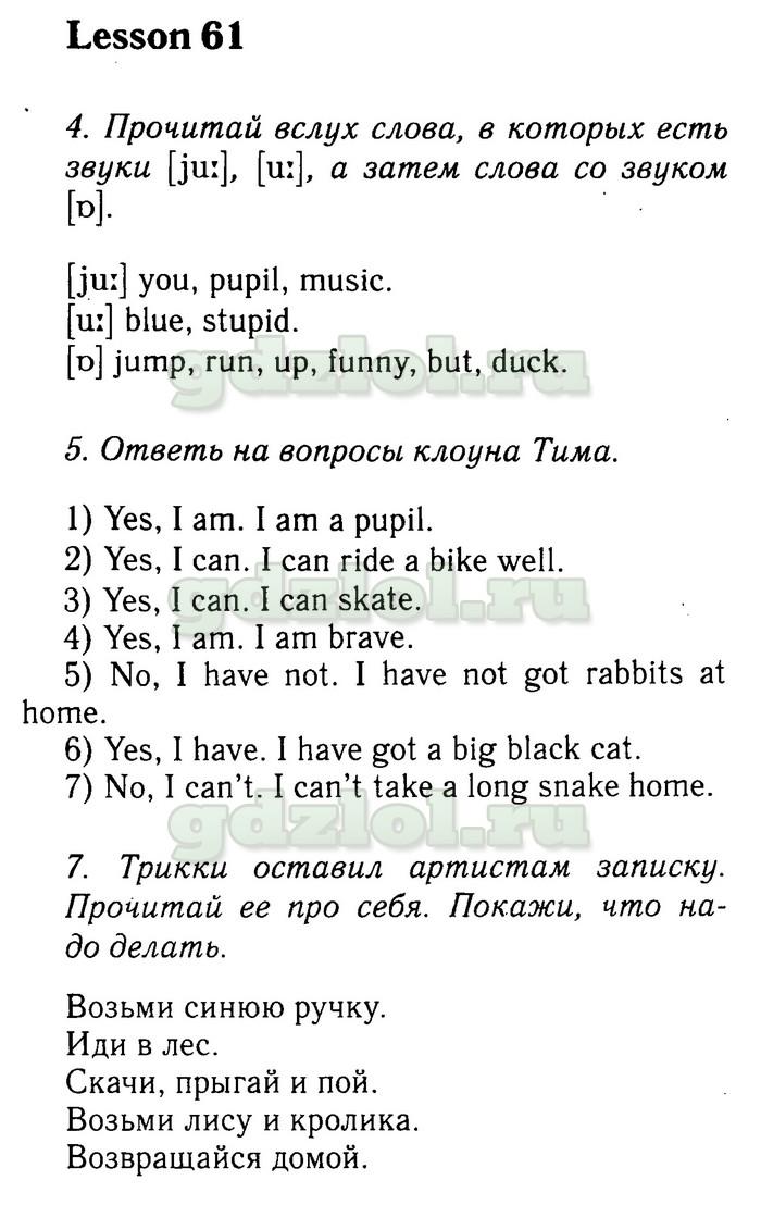 Решебник к учебнику английского языка 4 класс 2 часть биболетова