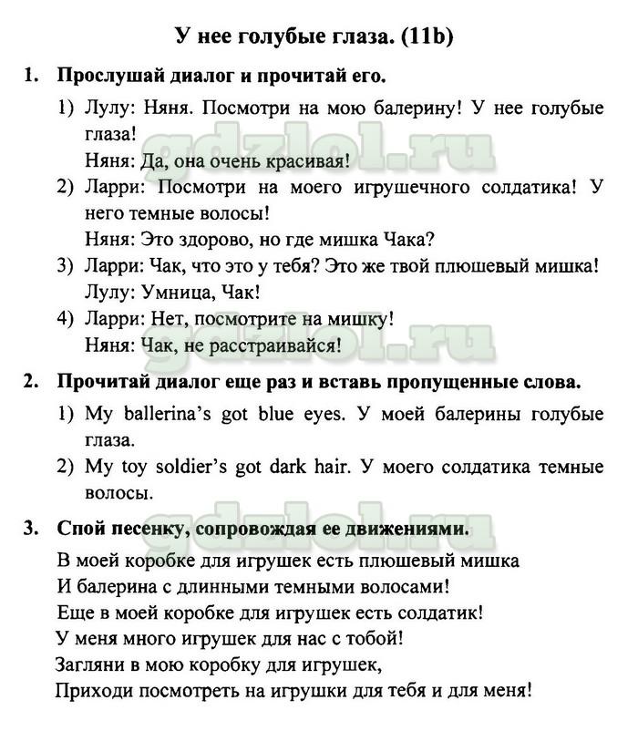 7 по русскому языку быкова класс решебник i