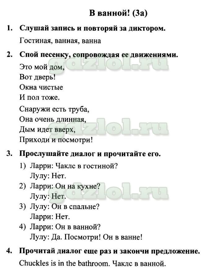 Русский язык. 6 класс Быкова Е., Давидюк Л. , Стативка В. ГДЗ