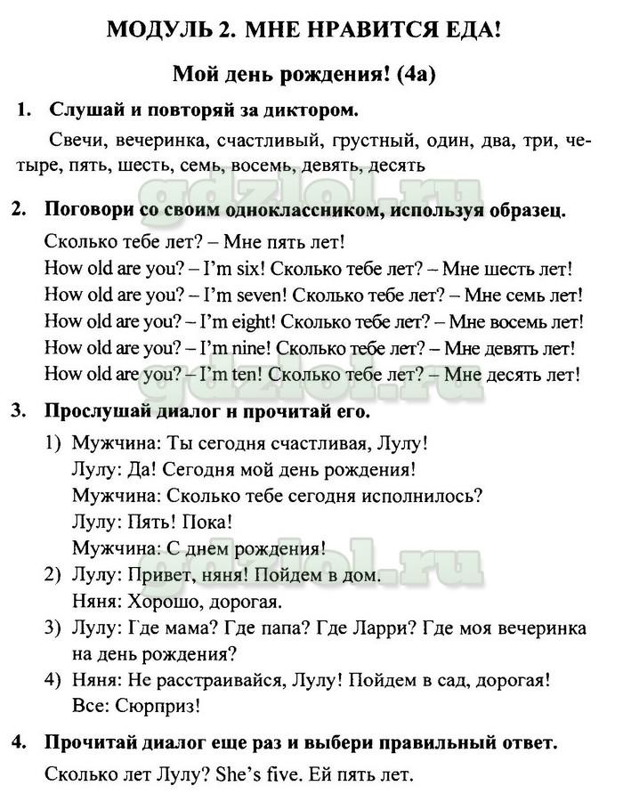сборник английского языка 2 класс быкова поспелова