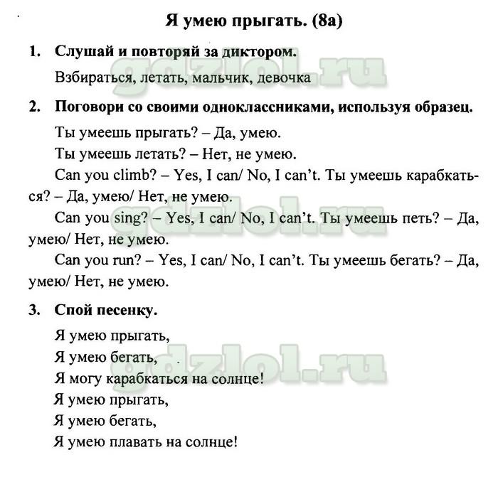 Английский язык 4 класс автор Быкова ГДЗ