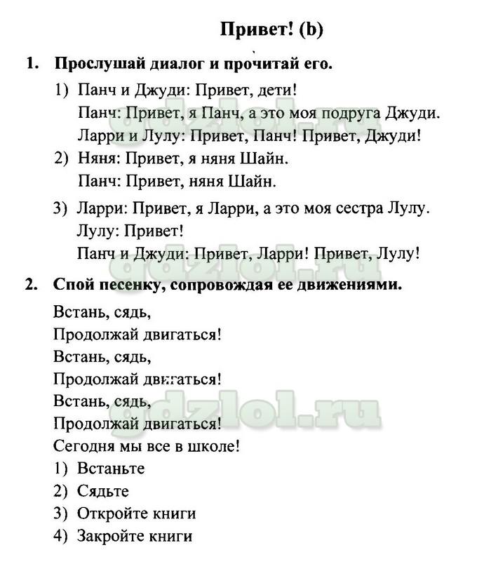 ГДЗ англ 3 класс Быкова учебник