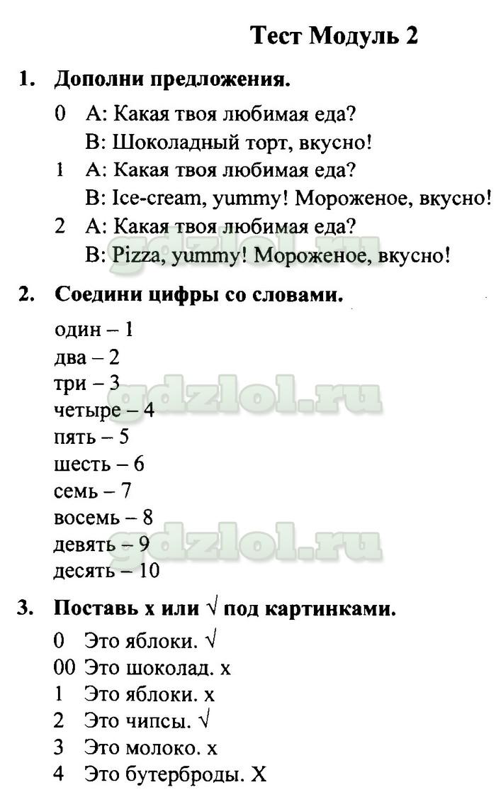 английский 2 класс 11 урок ответы