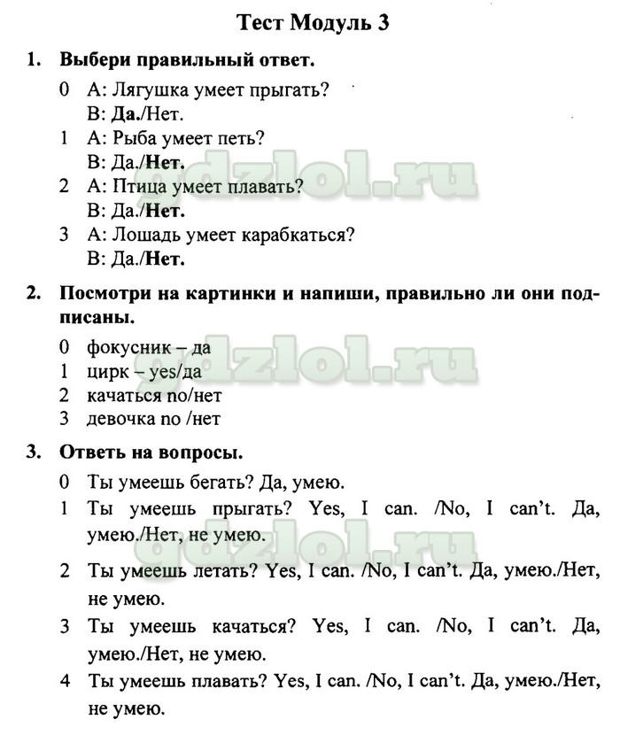 Старлайт 7 класс учебник гдз письменные ответы