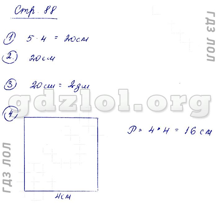 Русский язык н.а.чуракова стр.88 2 класс