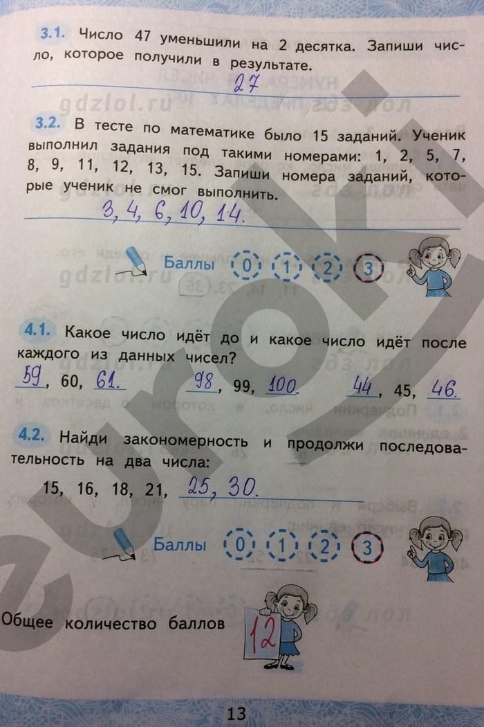 Класс 2 математика чтение гдз